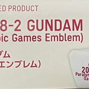 HG 1/144 RX-78-2 ガンダム 東京2020パラリンピックエンブレム Ver. を組んでみた