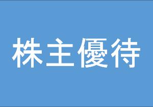 【株主優待】2月末株主優待の権利付き最終日まで残り2営業日!