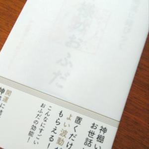 桜井識子さんの新刊『開運に結びつく 神様のおふだ』