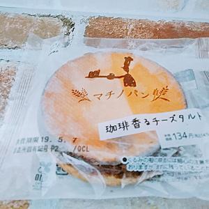 ローソンの「珈琲香るチーズタルト」が美味しかったですよ♪