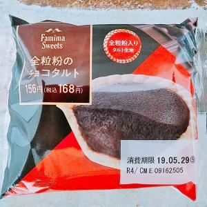 ファミマ「全粒粉のチョコタルト」が大人の味わいでしたよ♪
