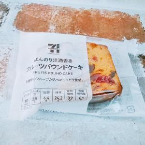 セブンカフェ「ほんのり洋酒香るフルーツパウンドケーキ」が美味しかったですよ♪