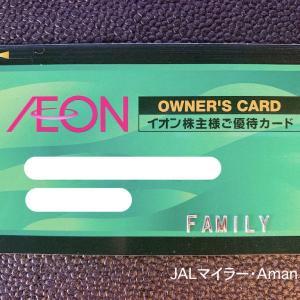 イオンのお買い物の際に、レジで1番初めに出すカードがコレ!!