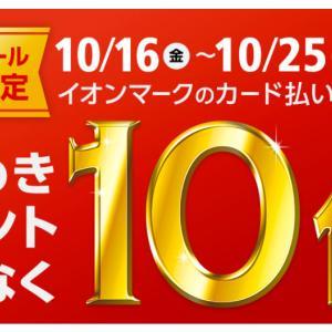本日から10日間連続!イオンモール店舗限定ときめきポイント10倍キャンペーン。