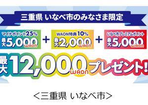 【滋賀県の方必見】マイナポイントの特典、7,000WAONプラス1,000WAON