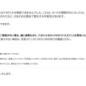 【楽天市場】を名乗る自動配信メール「会員個人情報を更新できませんでした。」に要注意!!