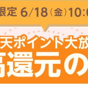 【楽天Rebates】予告!72時間限定、楽天ポイントが貯まる・楽天リーベイツ
