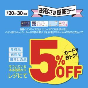 【AEON】毎月20日はお客様感謝デー食料品・衣料・暮らしの品も5%OFF