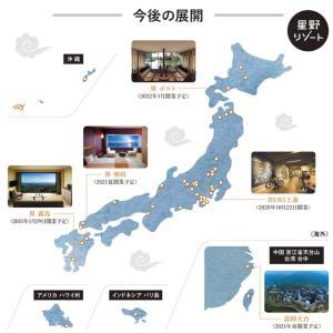 星野リゾートが熊本県初進出、開業は2023年1月。