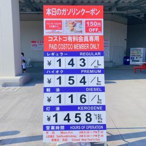 【コストコ熊本】今日のコストコ、レギュラーガソリン143円/1リッター