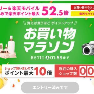【楽天お買い物マラソン】8月のマラソン購入予定品ベスト7