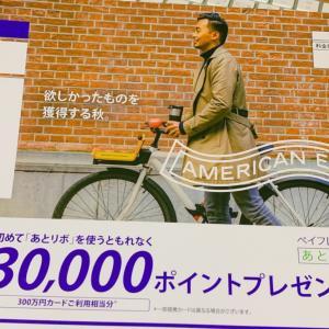 【SPG】初めて「あとリボ」を使うともれなく最大30,000ポイントプレゼント!