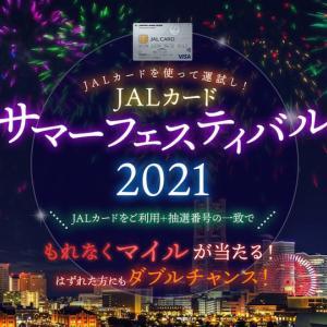 【JALマイル】JALカードサマーフェスティバル2021の登録は今月末まで!!