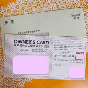 【AEON株主優待】第72回 株主ご優待返金引換証が届きました。