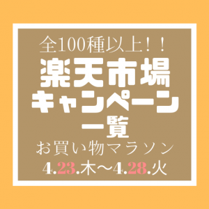 【全100種以上!楽天キャンペーン一覧】お買い物マラソン4/23(木)~4/28(火)【ポイ活】