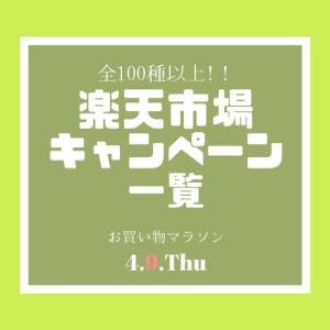 【全100種以上!楽天キャンペーン一覧】お買い物マラソン4/9(木)~4/16(木)【ポイ活】
