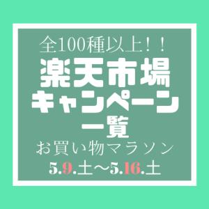 【全100種以上!楽天キャンペーン一覧】お買い物マラソン5/9(土)~5/16(土)【ポイ活】
