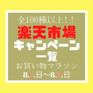 【全100種以上!楽天キャンペーン一覧】お買い物マラソン8/2(日)~8/9(日)【ポイ活】