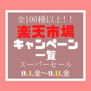 全100種以上!楽天キャンペーン一覧】スーパーセール9/4(金)~9/11(金)【ポイ活】