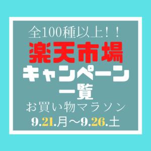 全100種以上!楽天キャンペーン一覧|お買い物マラソン9/21(月)~9/26(土)【ポイ活】