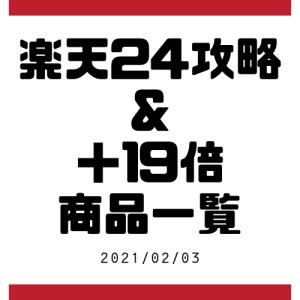 楽天24攻略法&検索しづらい20倍(+19倍)商品一覧【2021/2/3】