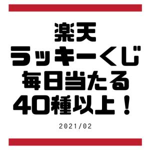 【楽天ラッキーくじ一覧】クリックするだけ!毎日当たる40種以上!!(2021年2月)
