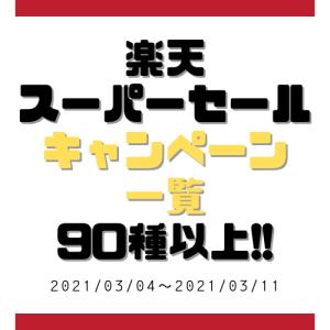 【楽天スーパーセール】キャンペーン一覧|3/4(木)~3/11(木)【90種以上】