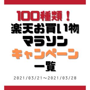 100種類!楽天お買い物マラソン等キャンペーン一覧|3/21(日)~3/28(日)