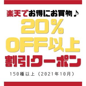 【楽天市場】20%OFF以上クーポン一覧(150種以上)|2021年10月