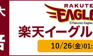 複数キャンペーン開催ショップ一覧10/19(金)~10/26(金)楽天イーグルス感謝祭