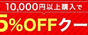 【楽天24】欠品キャンセルが発生すると15%OFFクーポンが最大100%OFFクーポンに化ける(実質0円)