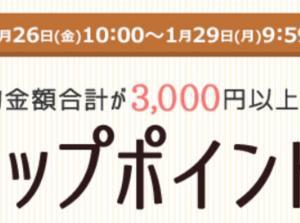 複数キャンペーン開催ショップ一覧1/26(金)~1/29(月)全ショップポイント3倍