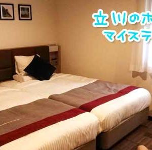 ※記事が無い時に公開して使ってください※立川駅周辺のホテル紹介♪Vol.1