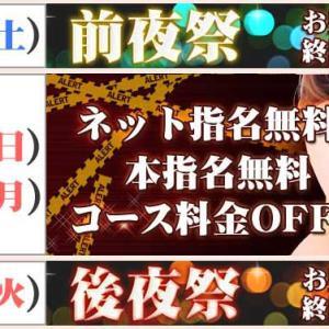 ちっち便り( ゚д゚)秘策発動{後夜祭も本祭と同じだ!!Σ(- -ノ)ノ