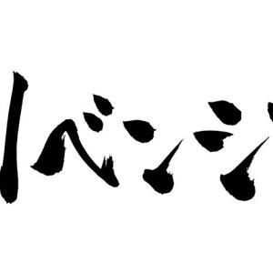 ちっち便り(。+・`ω・´){リベンジっす!!