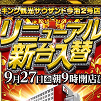 9/27(金)今池2号店リニューアルと流れ星