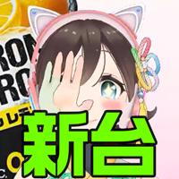 1/20~新台情報+店舗ブログ紹介