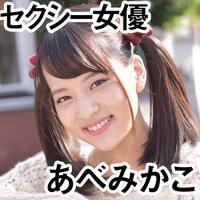 あべみかこさん3月1日(日)来店予定!
