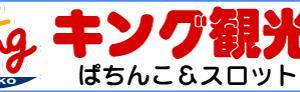 【年末】三重県外からキング観光への行き方【年始】