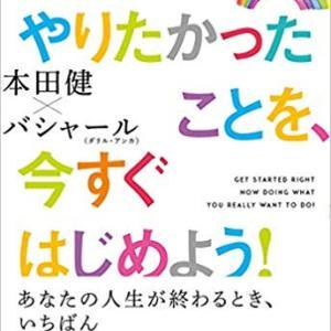 バシャール&本田健さんの新刊 『本当にやりたかったことを、今すぐはじめよう! 』