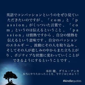 バシャール:コンパッション(慈愛)とは 自分のパッションのエネルギーを相手に伝えるという意味です