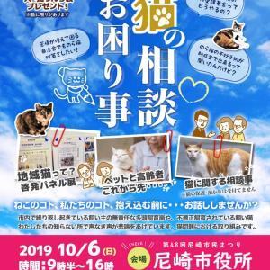 10月6日は尼崎市民祭りへ!!!
