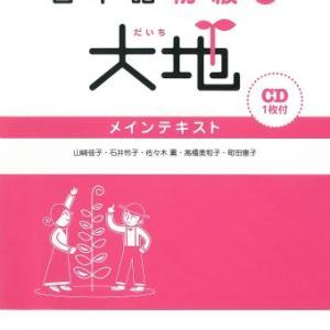 日本語能力試験、バレンシアで無事に終了し、新しい教科書選び