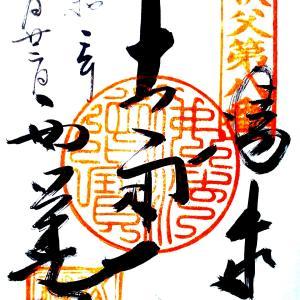 西善寺(埼玉県秩父市横瀬町大字横瀬)