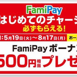 FamiPayはじめてのチャージで500円分もらえます