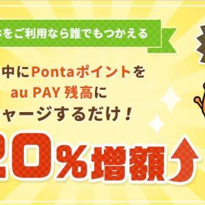Pontaポイントをau PAYにチャージで20%増額