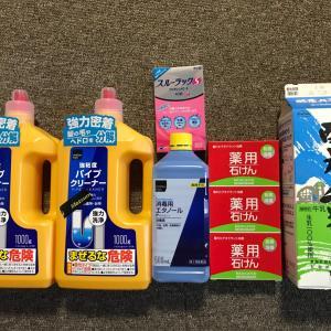 マツモトキヨシで買い物しました
