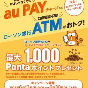 ローソン銀行ATMでau PAYにチャージで最大1,000ポイント