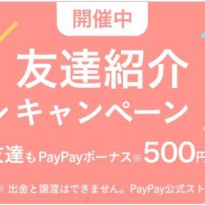 PayPayフリマ登録で500円&半額クーポンもらえます