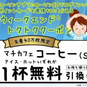 マチカフェコーヒー無料&333円オフクーポン
